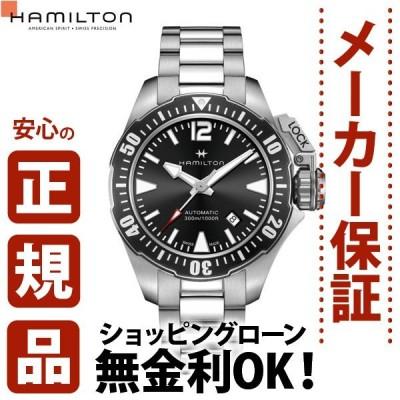 無金利ローン可 3年間無料点検付 ハミルトン 時計 Hamilton カーキ ネイビー オープン ウォーター H77605135 メンズ 腕時計