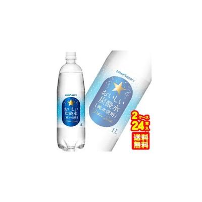 ポッカサッポロ おいしい炭酸水 PET 1L×12本×2ケース:合計24本 1000ml /飲料