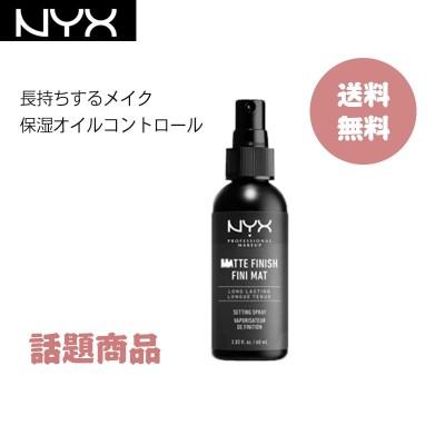 NYXメイクアップセッティングスプレー 長持ちするオイルコントロール メイクアップなし 保湿脂性肌乾燥肌