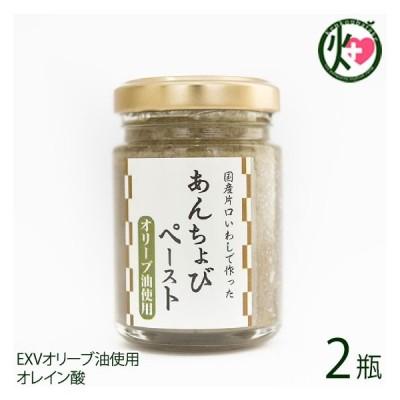 あんちょびペースト EXVオリーブ油使用 ISフーズ 60g×2瓶 愛媛県 瀬戸内海産の塩 国産ハーブ 数種類のスパイス 長期間熟成 オレイン酸 条件付き送料無料