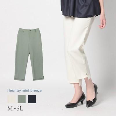 セールM〜5L 9分丈 ストレッチ パンツ大きいサイズ レディース fleur by mint breeze 60代 ミセス おしゃれ 通販 返品交換不可