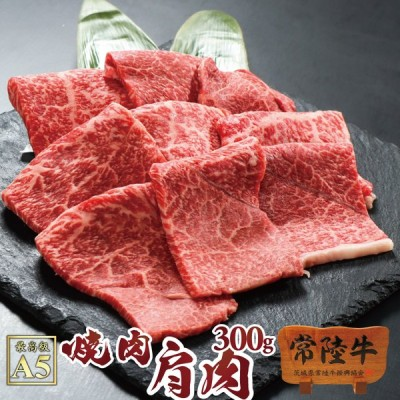 送料無料 肉 BBQ 牛肉 焼肉 A5 黒毛和牛 常陸牛 肩肉 バーベキュー 肉 ご自宅
