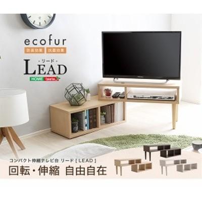 コンパクト伸縮TV台(32型まで対応)【LEAD-リード-】 送料無料(一部除く) コーナー ローボード リビング収納
