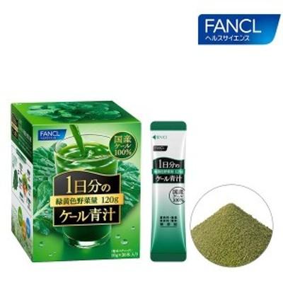 ファンケル(fancl)1日分のケール青汁 30本入り