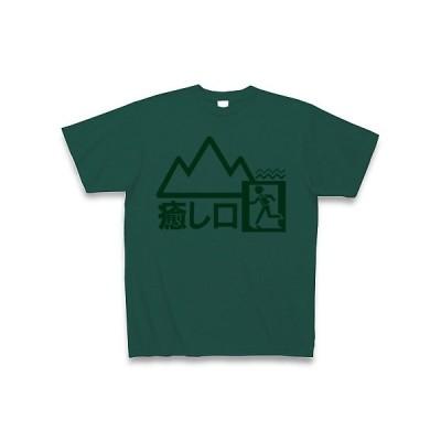 癒し口(緑) Tシャツ(ディープグリーン)
