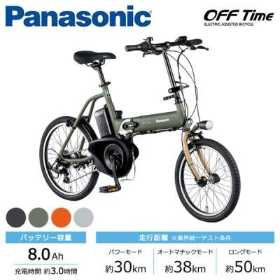 電動自転車 Panasonic パナソニック 2021年モデル ELW074 オフタイム
