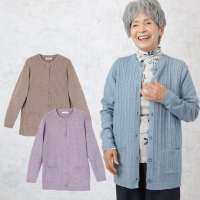 シニアファッション 80代 70代 60代 レディース 婦人服 高齢者 おばあちゃん やわらかニット ポケット付きカーディガン  プレゼント ギフト
