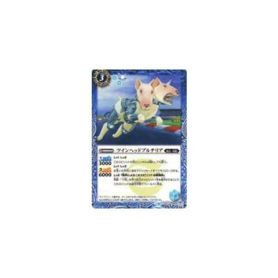 バトルスピリッツ BS39-041 ツインヘッドブルテリア(コモン)