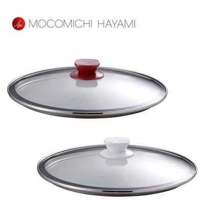速水もこみち×ビタクラフト ガラス蓋26cm 選べる2色 【 mocomichi hayami vitacraft フライパンふた 】
