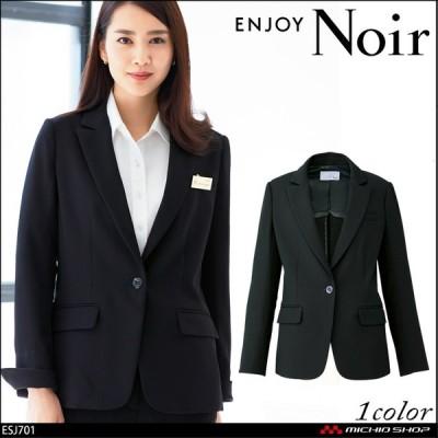 おもてなし制服 受付 ENJOY Noir エンジョイ ノワール 春夏 ロングジャケット ESJ701 ドライツイン カーシーカシマ