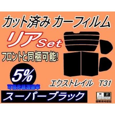 リア (b) エクストレイル T31 (5%) カット済み カーフィルム 車種別 NT31 DNT31 T31 T31系 X-TRAIL Xトレイル ニッサン