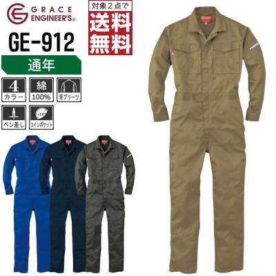 グレイスエンジニアーズ 通年 定番 長袖 つなぎ GE-912 全4色