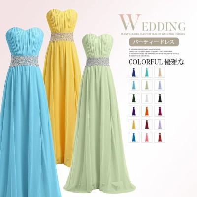 パーティードレス イブニングドレス ロング丈 編み上げ 18カラー カラードレス イベント フォーマル スパンコール ハイウエスト ベアトップ