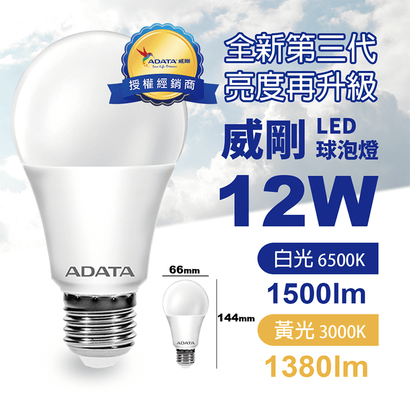 【ADATA 威剛】第三代12W LED燈泡(DPB3-12W) 白光/黃光