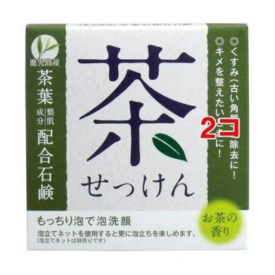 茶せっけん ( 80g*2コセット )