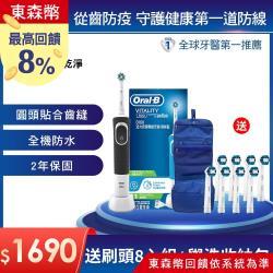 獨家限定↘德國百靈Oral-B-活力亮潔電動牙刷D100在送EB20刷頭8支+盥洗收納包