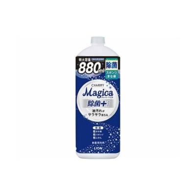 ライオン チャーミーマジカ 除菌+ フレッシュシトラスグリーンの香り つめかえ用 特大容量 880ml