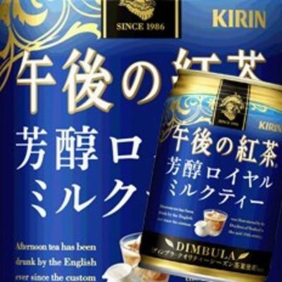 【送料無料】キリン 午後の紅茶 芳醇ロイヤルミルクティー280g×1ケース(全24本)