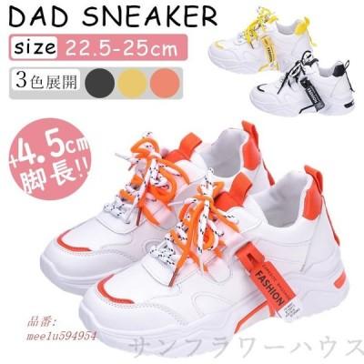 レディース 靴 厚底 スニーカー ダッドスニーカー 靴 通学 韓国 靴 美脚 おしゃれ 歩きやすい スポーツ 脚長効果 学生 滑らない 疲れにくい インヒール 女の子