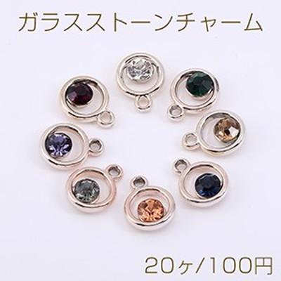 ガラスストーンチャーム 丸型 1カン 12×15mm【20ヶ】