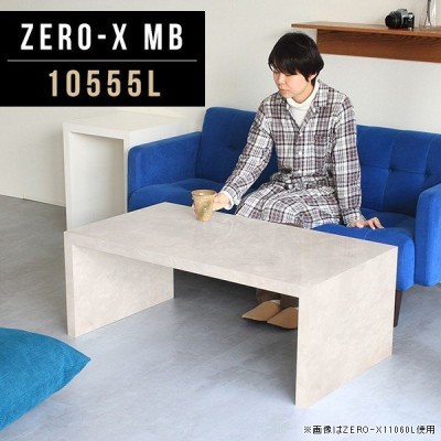 カフェテーブル センターテーブル 105 高級感 ローテーブル ナチュラル モダン ソファテーブル ロー