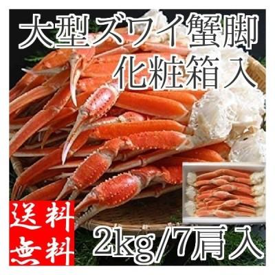年末 ズワイガニ 2kg 足 ボイル 冷凍 ギフト 3L 化粧箱 北海道加工 良品 選別 厳選 堅蟹 肩脚 ずわい蟹