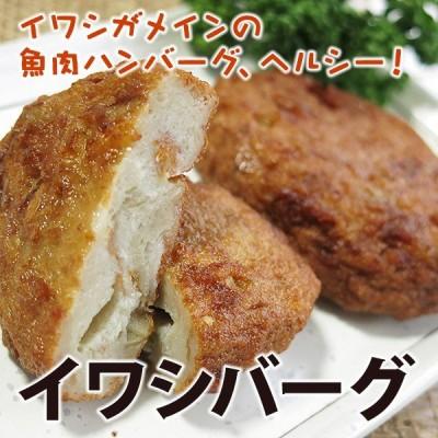 鰯メインの魚肉ハンバーグ「イワシバーグ」