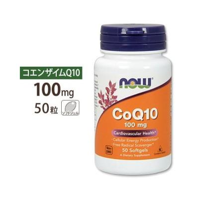 コエンザイムQ10 100mg 50粒 NOW Foods ナウフーズ