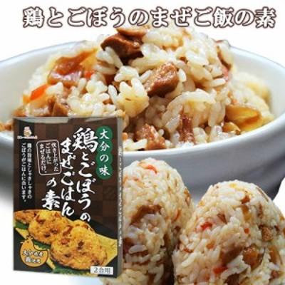 【●お取り寄せ】大分県産の鶏肉使用 鶏とごぼうのまぜご飯の素 2合用(160g)  ヘルカンパニー