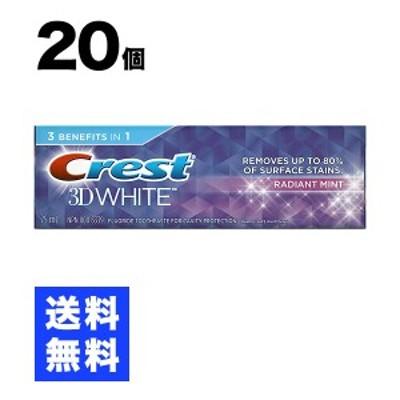 20個 Crest 3D 歯磨き粉 ラディエント ミント ホワイトニング 65 mL RADIANT MINT WHITENING