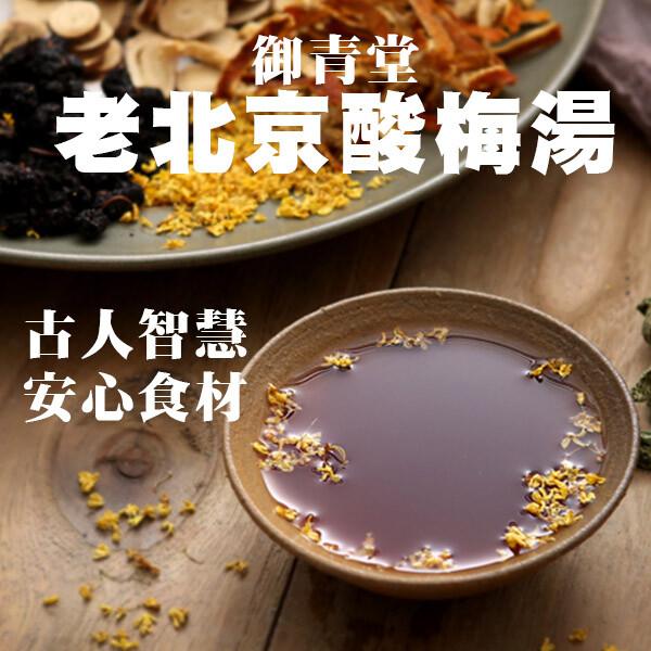 老北京 手作酸梅湯/烏梅湯 原料包(家庭號100g)百年古早味 舒緩油膩