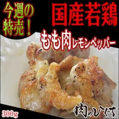 【肉のひぐち】冷凍◆国産若鶏もも肉レモンペッパー300g お弁当/とり肉/味付肉/バーベキュー/BBQ/食材
