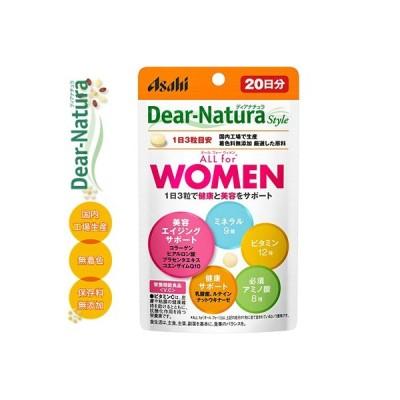 ディアナチュラ スタイル ALL for WOMEN 225g ( 栄養機能食品 アサヒグループ食品 ディアナチュラ )