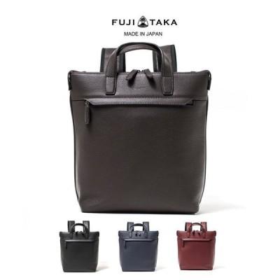 FUJITAKA レザートートリュック A4 2WAY (イーナ) ≪トートバッグ 通勤鞄 ビジネスバッグ プレゼント ギフト 男性 誕生日 彼氏 旦那≫