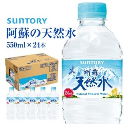 サントリー熊本工場製造 阿蘇の天然水 550mlペット (550ml×24本) 熊本県御船町《30日以内に順次出荷(土日祝除く)》