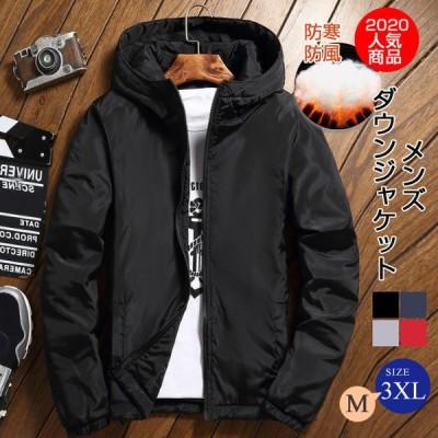 ダウンジャケット メンズ フード付き ジャケット 厚手 ダウンコート アウター 男性 ファッション 防寒 防風 冬服 ハイネック メンズファッション
