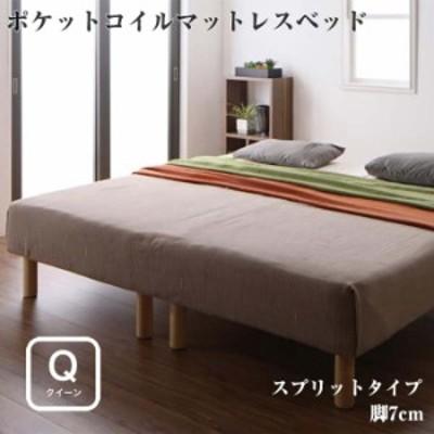 クイーンベッド マットレス付き 日本製 ポケットコイルマットレスベッド MORE モア スプリットタイプ 脚7cm 脚付きマットレスベッド ベッ