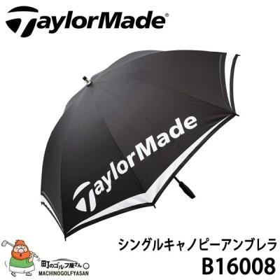 【2017年モデル】テーラーメイド シングルキャノピーアンブレラ 60 ブラック/ホワイト/レッド B16008 雨傘 78cm/ 580g TaylorMade GOLF ANBRELLA【17ss】