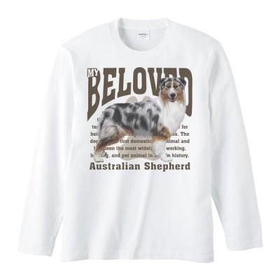 オーストラリアン シェパード(愛犬シリーズ)/長袖Tシャツ
