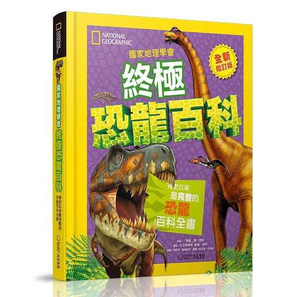 國家地理學會終極恐龍百科(2018全新增訂版)