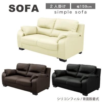 ソファ ソファー 2人掛け 2P 2人掛けソファ COW PVC 幅159cm シンプルで大人かっこいいソファです Sバネ 選べる3タイプ
