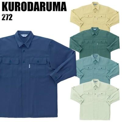作業服 作業着 秋冬用  長袖シャツ クロダルマKURODARUMA272