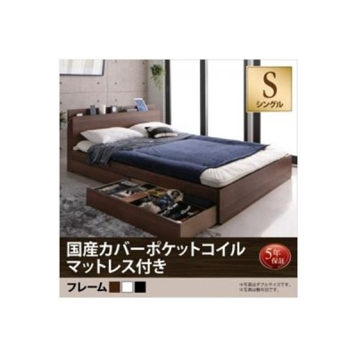ベッド 収納付き スリム棚・多コンセント付き Reallt リアルト 国産カバーポケットコイルマットレス付き シングル