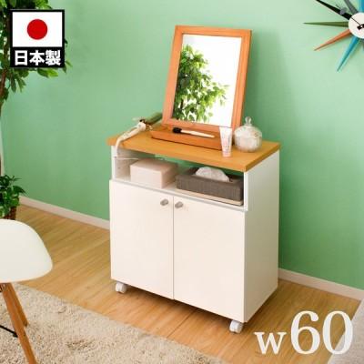 コスメワゴン 組立式 テーブル 国産 日本製 キャスター付 幅60