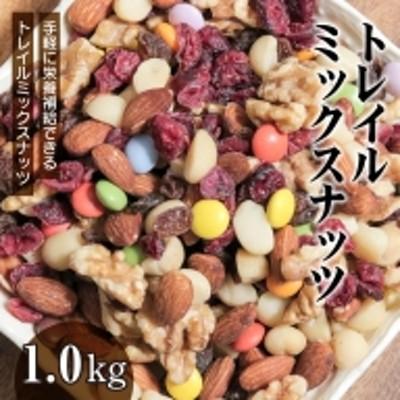 【栄養補給に最適!】トレイルミックスナッツ無塩の素焼き1kg H059-017