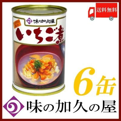 味の加久の屋 元祖 いちご煮 415g 6缶 ウニとアワビを贅沢に使用した潮汁