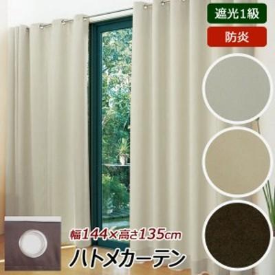 ハトメカーテン 遮光1級 防炎 幅144cm 長さ135cm 日本製 ドレープ カーテン ウォッシャブル