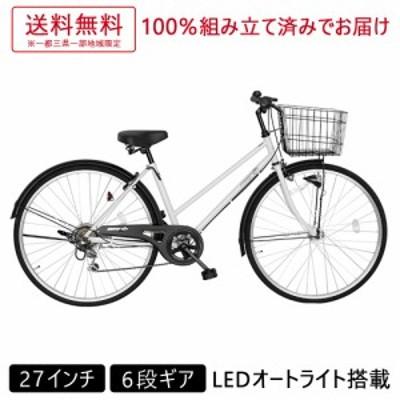 自転車 27インチ 6段変速ギア オートライト ママチャリ シティサイクル ラングリッター ホワイト 白