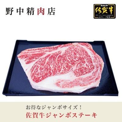 牛肉 国産牛肉ステーキ 佐賀牛ジャンボステーキ(2枚)800g