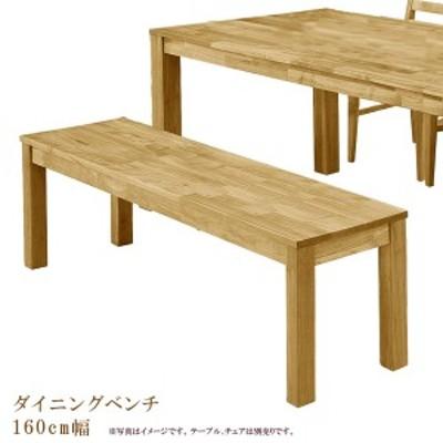 ダイニング ベンチ 160幅 オーズ オーク ダイニングベンチ 木製 ナチュラル 総無垢 チェアー チェア 木製チェアー 木製チェア